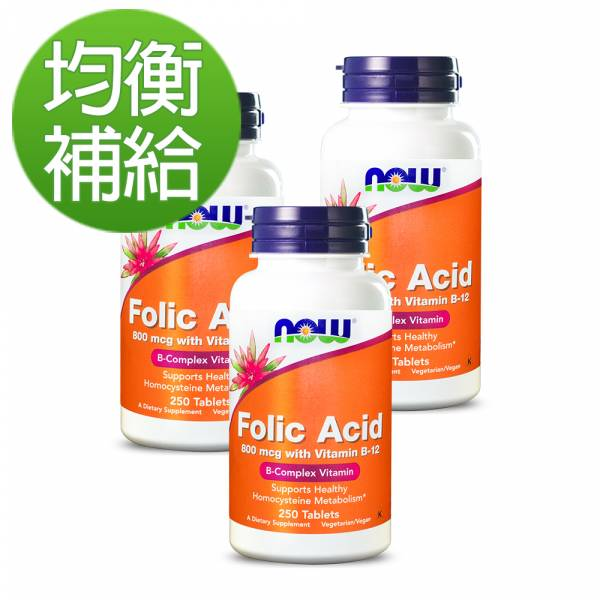 NOW健而婷 素寶錠-B12+葉酸(250顆/瓶)三瓶組【均衡補給】 B12,葉酸,素食補充