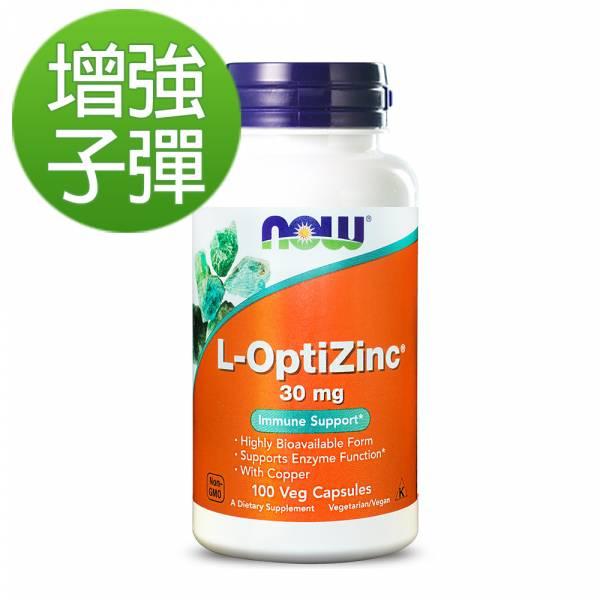 NOW健而婷 螯合鋅植物膠囊(高效能鋅) (100顆/瓶)【增強子彈】 鋅,螯合鋅,zinc