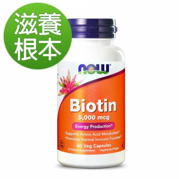 6折-NOW健而婷 生物素 5000mcg (60顆/瓶)【滋養根本】 生物素,維生素H,Biotin