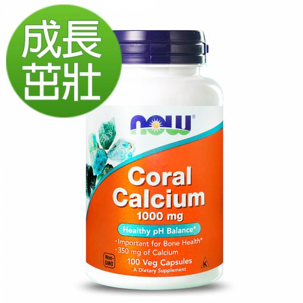 NOW健而婷 珊瑚鈣 (100顆/瓶)【成長茁壯】 珊瑚鈣,天然鈣,補鈣,骨頭健康