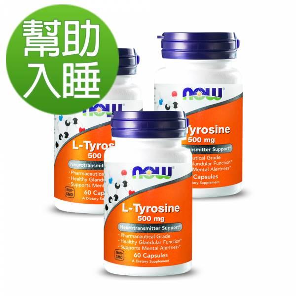 NOW健而婷 夜夜安 酪胺酸(60顆/瓶)三瓶組【幫助入睡】 酪胺酸,失眠,睡不著