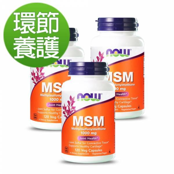 NOW健而婷 MSM 1000 (120顆/瓶)三瓶組【環節養護】 MSM,關節,軟骨素,葡萄糖胺