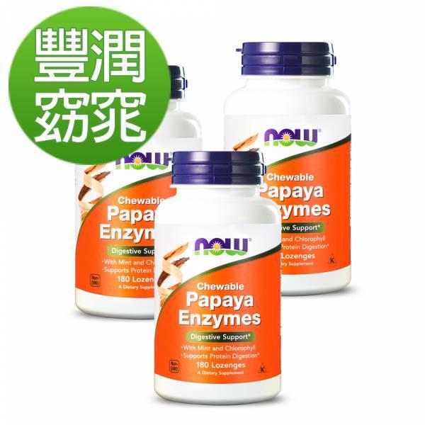 NOW健而婷 青木瓜綜合植物酵素(180顆/瓶)三瓶組【豐潤窈窕】 青木瓜,豐胸,白高科
