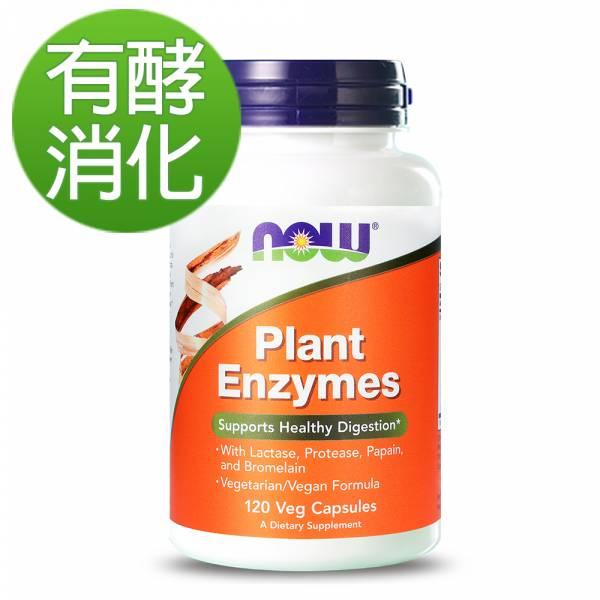5折-NOW健而婷 全方位植物酵素 (120顆/瓶) 植物酵素,天然酵素,蔬果酵素