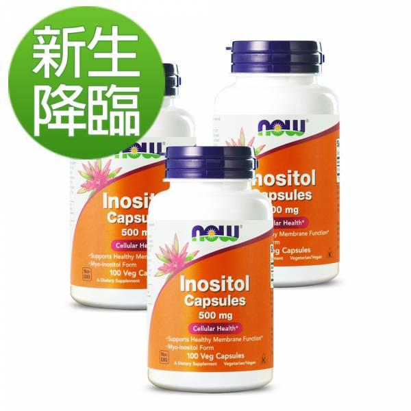 NOW健而婷 肌醇500mg(100顆/瓶)三瓶組【新生降臨】 肌醇,懷孕,孕婦