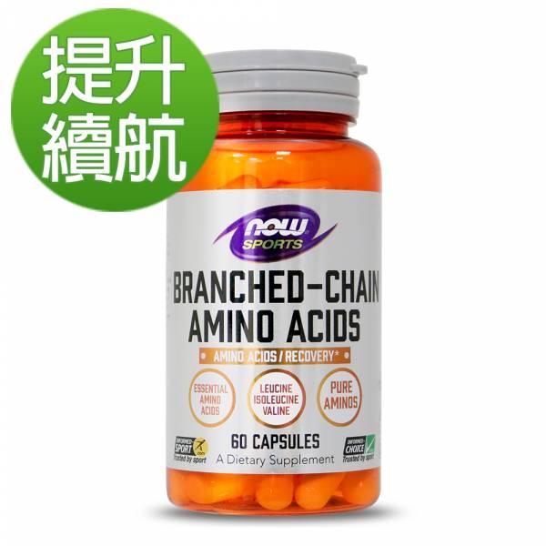6折-NOW健而婷 BCAA支鏈胺基酸(60顆/瓶)【提升續航】 支鏈胺基酸,BCAA,必需胺基酸