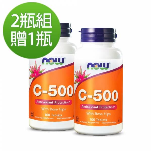 NOW健而婷 維他命C500+玫瑰果 (100顆)二瓶組【抗氧亮顏】贈C500乙瓶 維他命C,抗氧化