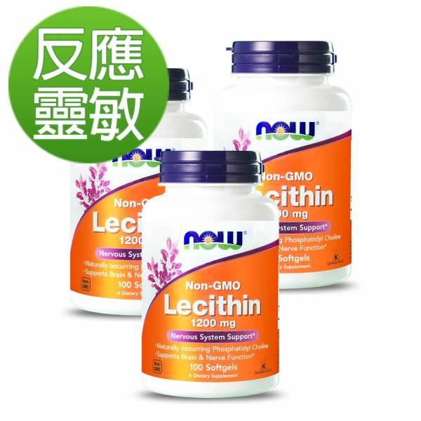 NOW健而婷 卵磷脂(100顆/瓶)三瓶組【反應靈敏】 卵磷脂,大豆異黃酮,補腦