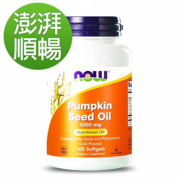 NOW健而婷 南瓜籽油 (100顆/瓶)【澎湃順暢】 南瓜籽油,攝護腺,男性保健