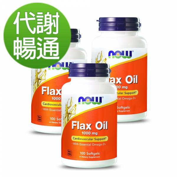 NOW健而婷 高效亞麻仁油(100顆/瓶)三瓶組【代謝暢通】 亞麻仁油,flax oil,不飽和脂肪