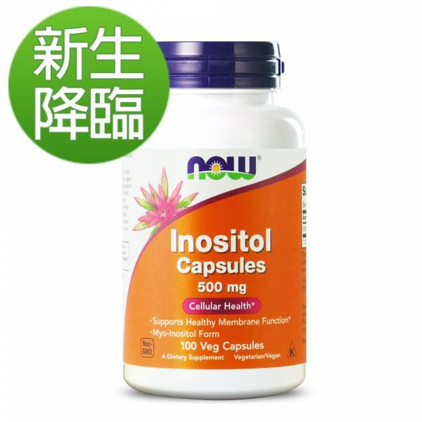 6折-NOW健而婷 肌醇500mg(100顆/瓶)【新生降臨】 肌醇,懷孕,孕婦