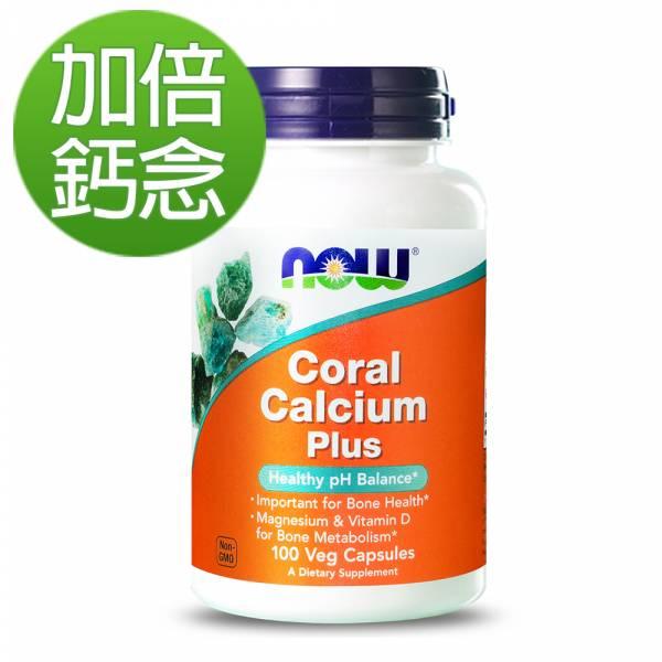 NOW健而婷 珊瑚鈣鎂D加強配方 (100顆/瓶)【加倍鈣念】 珊瑚鈣,天然鈣,補鈣,骨頭健康