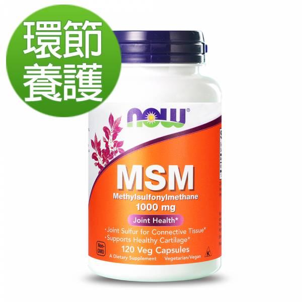 NOW健而婷 MSM 1000 (120顆/瓶)【環節養護】 MSM,關節,軟骨素,葡萄糖胺