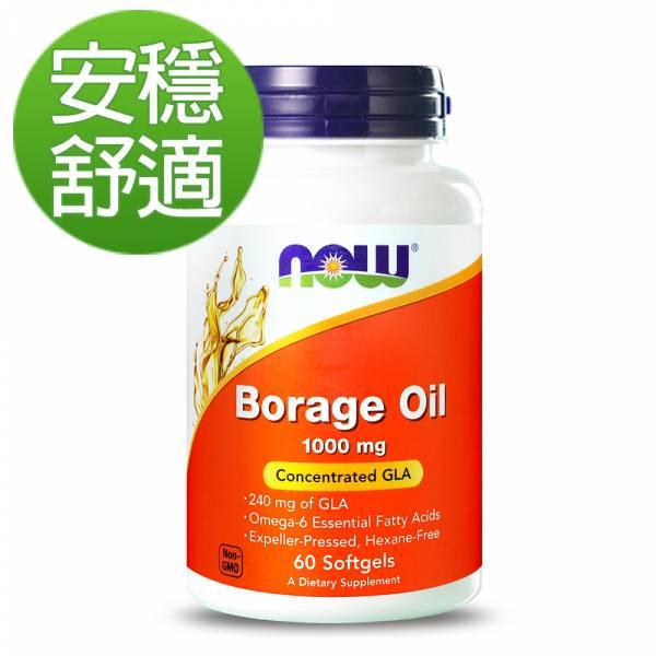 NOW健而婷 琉璃苣油 (60顆/瓶)【安穩舒適】 琉璃苣油,月經,懷孕