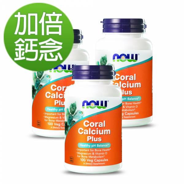 NOW健而婷 珊瑚鈣鎂D加強配方 (100顆/瓶)三瓶組【加倍鈣念】 珊瑚鈣,天然鈣,補鈣,骨頭健康