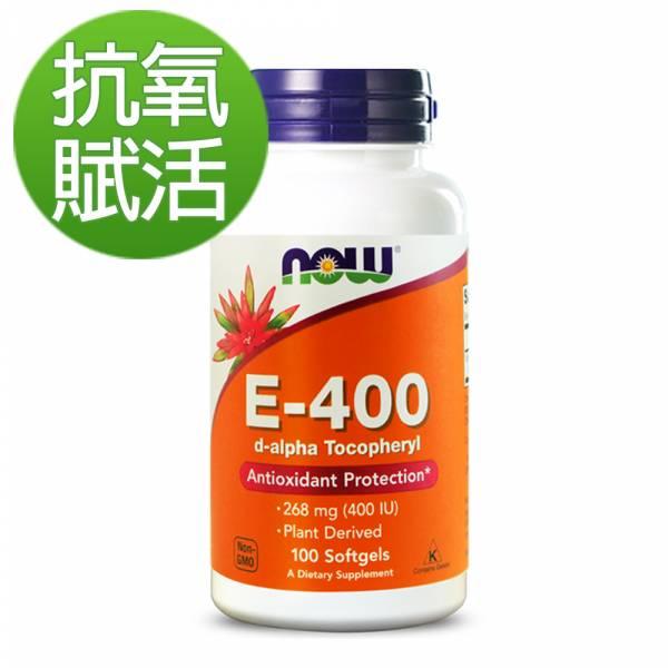 6折-NOW健而婷 E級棒 維他命E (100顆/瓶)【抗氧賦活】 維他命E,抗氧化,孕婦