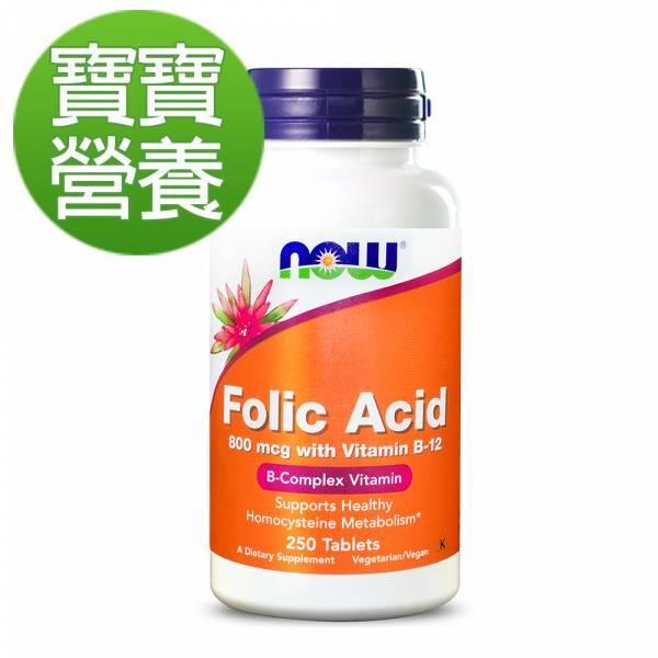 NOW健而婷 孕寶錠-B12+葉酸 (250顆瓶)【寶寶營養】 B12,葉酸,孕婦補充
