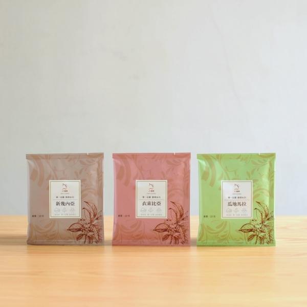 【氮氣保鮮濾掛咖啡*30】單一莊園醇厚系列-低酸醇厚口感-適合防彈咖啡  防彈咖啡,生酮飲食