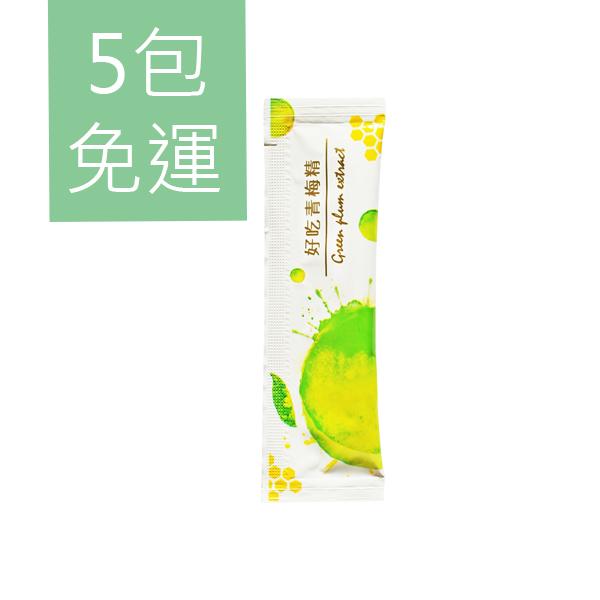 【5包免運費體驗組】好吃青梅精 /10g*5包 青梅精,青梅酵素,梅精,酵素,水果酵素