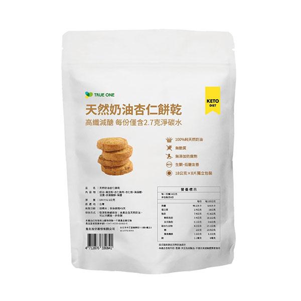 天然奶油杏仁餅乾 18g*8片/袋 生酮飲食,生酮餅乾,低碳水,減醣飲食,生酮零食