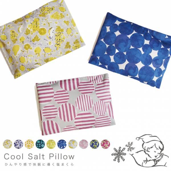涼感鹽枕(日本製)共10色