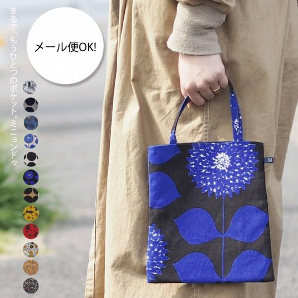 迷你手提袋(日本製)共5色
