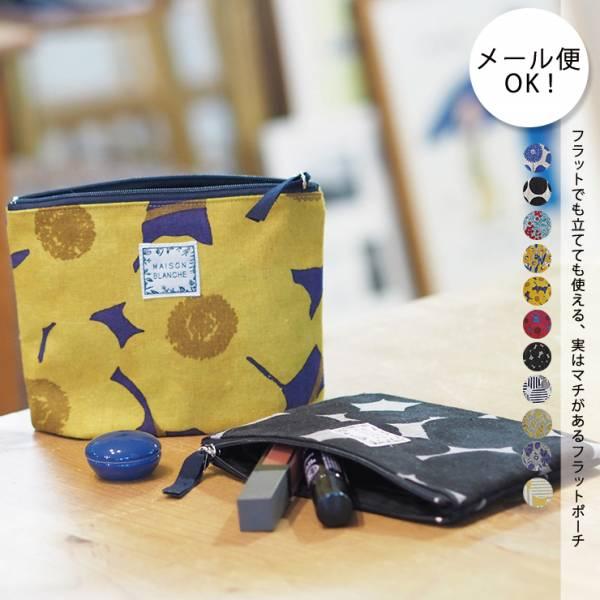 扁平化妝袋(日本製)共6色