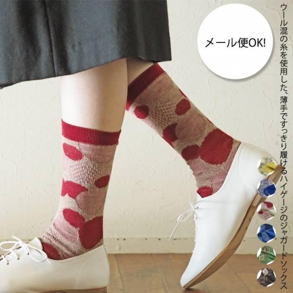 羊毛混紡提花高筒襪(日本製)共6色