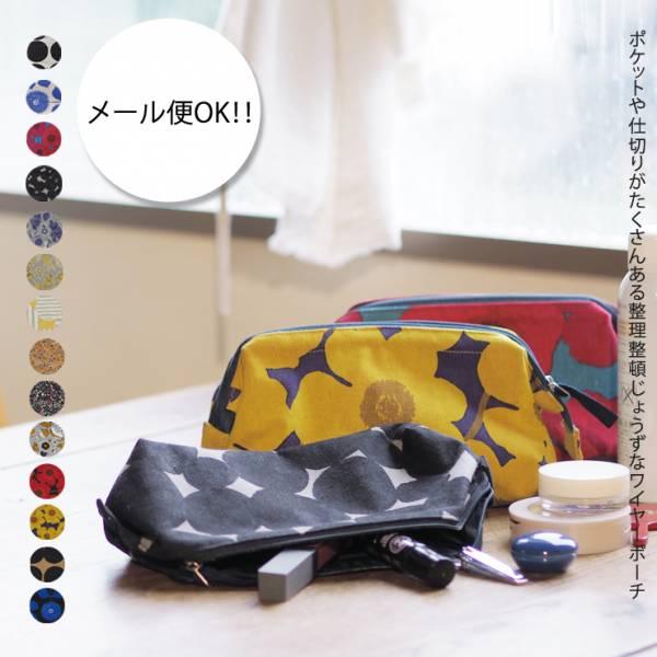 口金化妝包(日本製)共6色