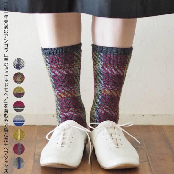 馬海毛長襪(日本製)共8色