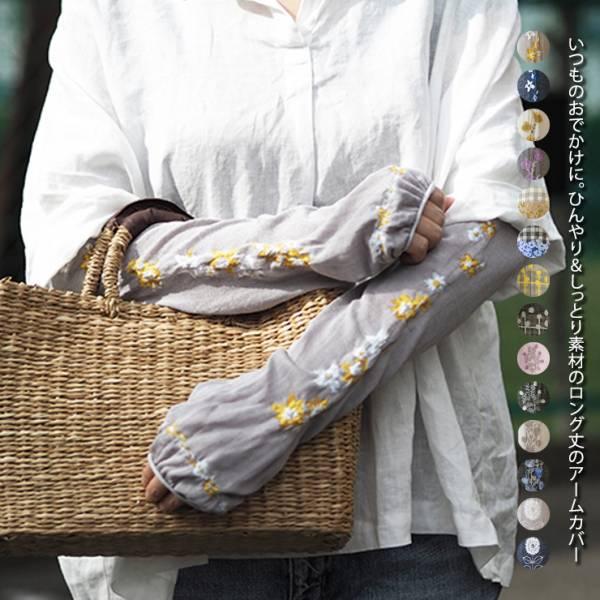 長袖套(日本製)共14色