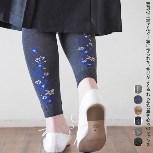 羊毛混紡褲襪(日本製)共4色