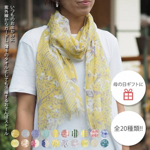 絲巾(日本製)共20色
