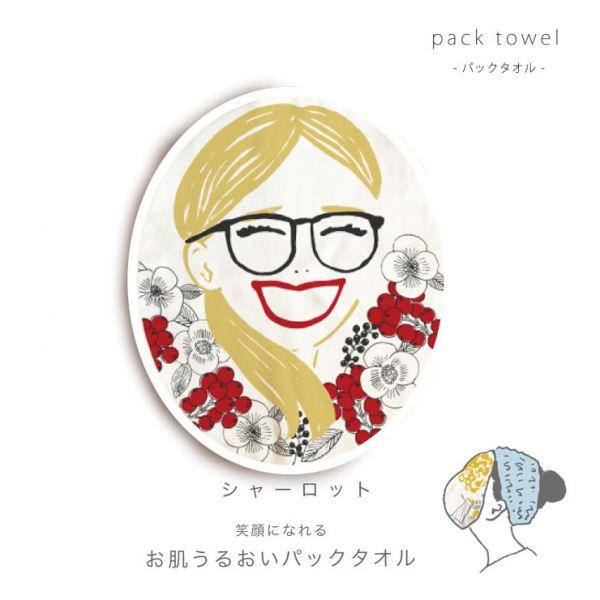 冷熱敷臉毛巾(日本製)