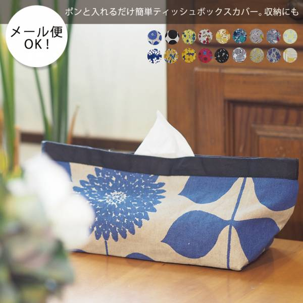 面紙套/衛生紙套(日本製)共7色