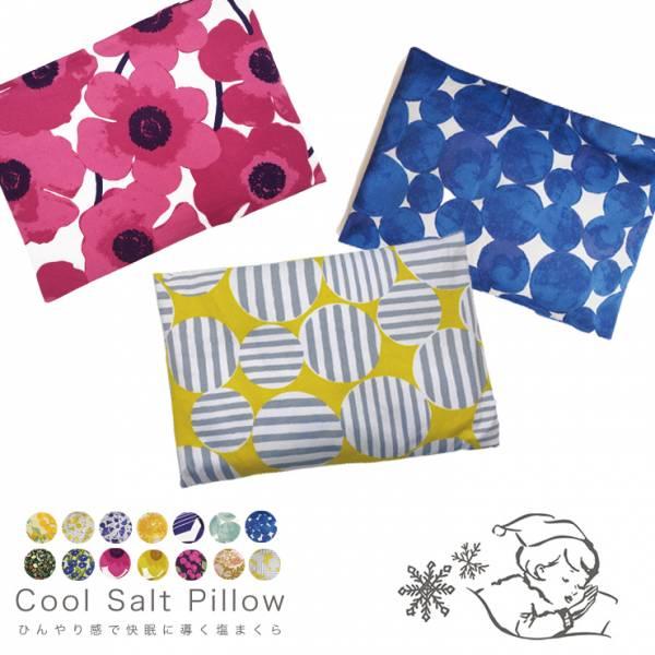 涼感鹽枕(日本製)共9色