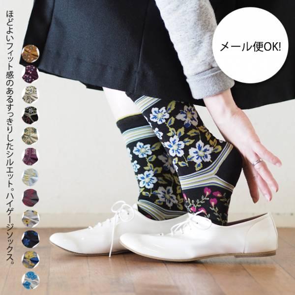 羊毛混紡長襪(日本製)共12色