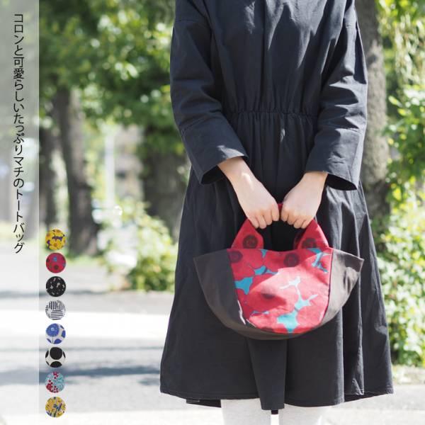 半月形棉麻磁扣手提袋/手提包(日本製)共4色