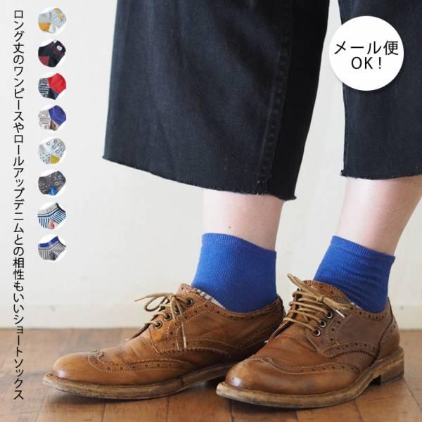 短襪(日本製)共8色