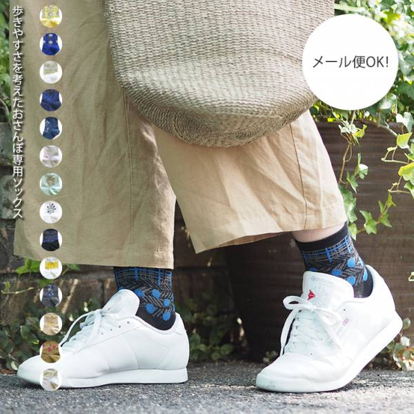 短襪(日本製)共14色