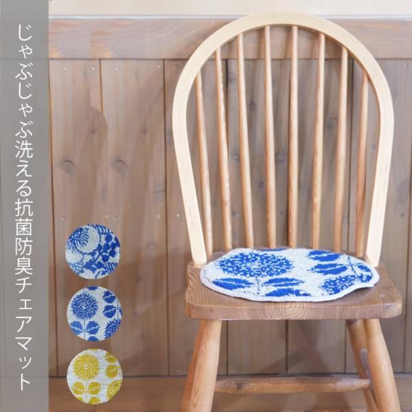 椅墊/坐墊(日本製)共5色