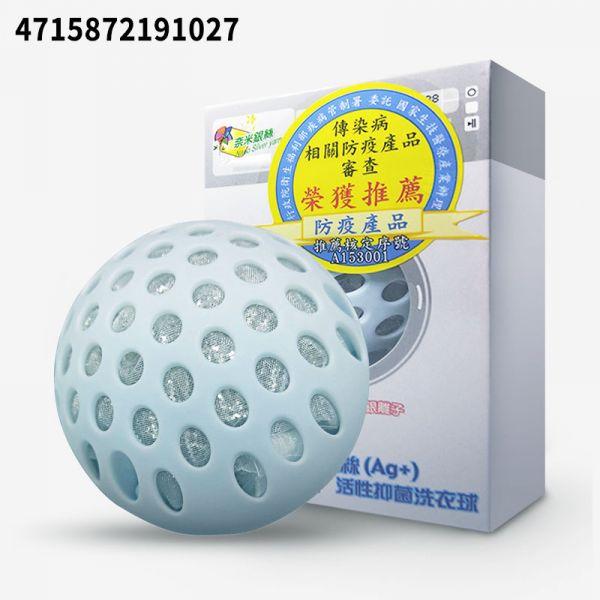 銀立潔 (Ag+) 活性抑菌洗衣球銀離子 - 1顆 銀立潔 (Ag+) 活性抑菌洗衣球 - 1顆 銀立潔,活性,抑菌,除臭,洗衣球,Ag+,active,antibacterial,deodorant,laundry ball