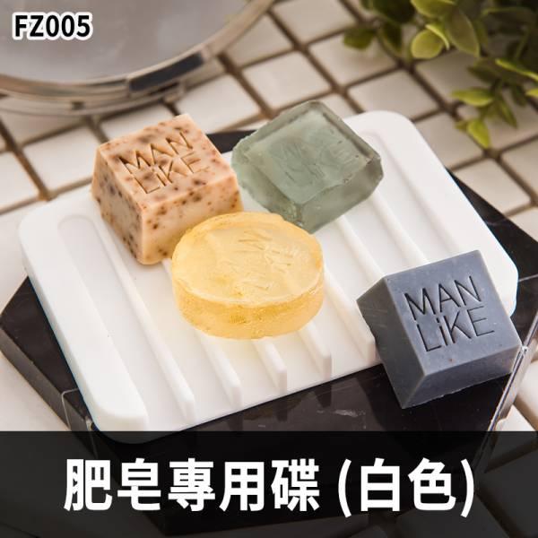肥皂專用碟 (白色) manlike,手工,肥皂,handmade,soap