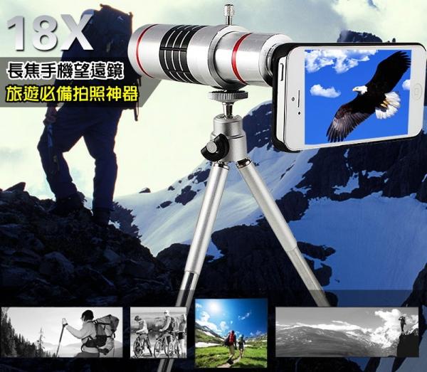 18倍長焦手機望遠鏡頭 18倍,長焦,手機,望遠,鏡頭