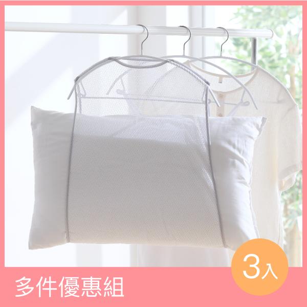 枕頭晾曬網(3入) 枕頭,晾曬,網,透風,快乾,玩偶,洗,滌綸