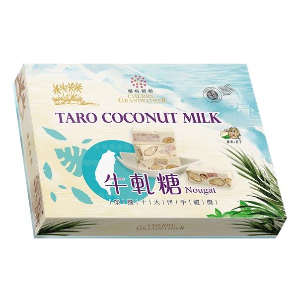 南洋風情禮盒 (香芋+南洋椰奶)420g【原價480】 櫻桃爺爺,牛軋糖,手工,無添加