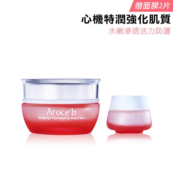 【Supercharged】Beauty Balm, Eye Serum (Get 2 masks for free) 保養,敏感肌,痘痘,細紋,修護,出油,美白,出油,抗老,保濕