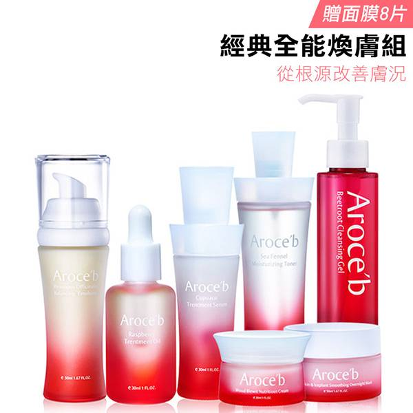 【ALMIGHTY】Cleansing Gel, Toner, Serum, Emulsion, Cream, Treatment Oil, Overnight Mask (Get 8 masks for free) 保養,敏感肌,痘痘,細紋,修護,出油,美白,出油,抗老,保濕
