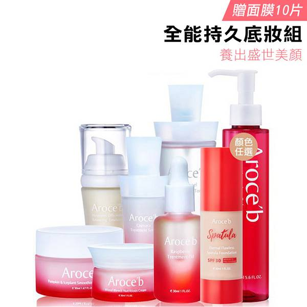 【ALWAYS PERFECT 】Cleansing Gel, Toner, Serum, Emulsion, Cream, Treatment Oil,  Overnight Mask, Foundation (Get 10 masks for free) 保養,敏感肌,痘痘,細紋,修護,出油,美白,出油,抗老,保濕