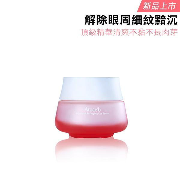 Marula Oil Reshaping Eye Serum - 15 ml  保養,敏感肌,痘痘,細紋,修護,出油,美白,出油,抗老,保濕